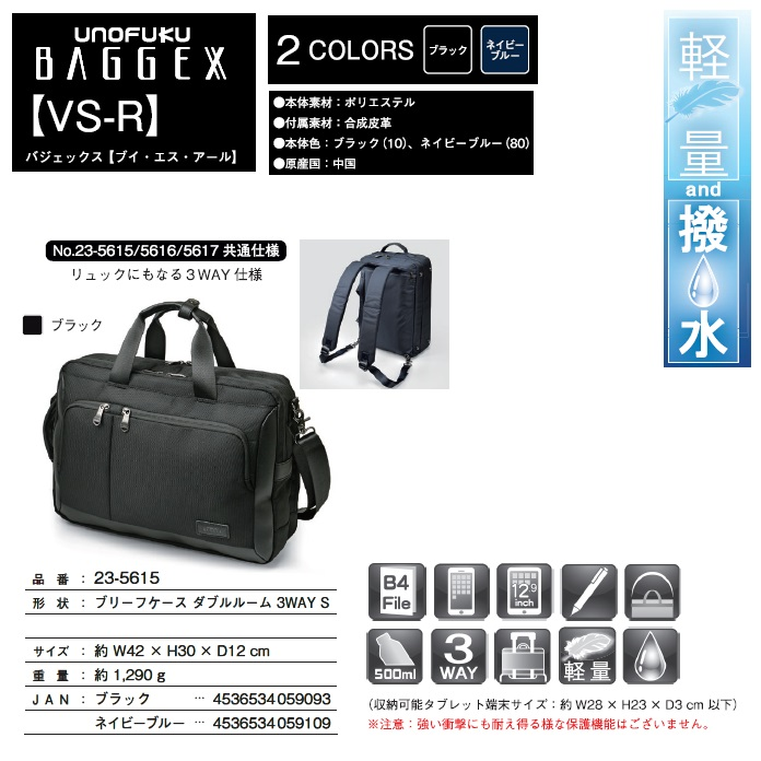 【BAGGEX】【VS-R】ブリーフケースダブルルーム3WAY L#23-5616
