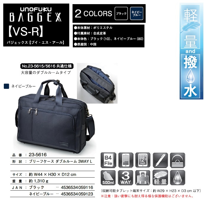 【BAGGEX】【VS-R】ブリーフケースシングルルーム3WAY S#23-5617