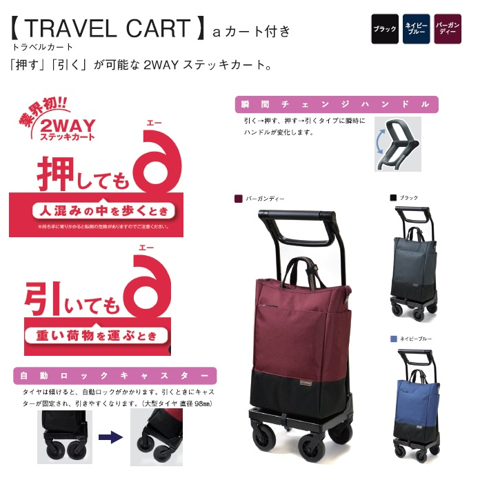 【TRAVEL CART】aカート付き#05-5192