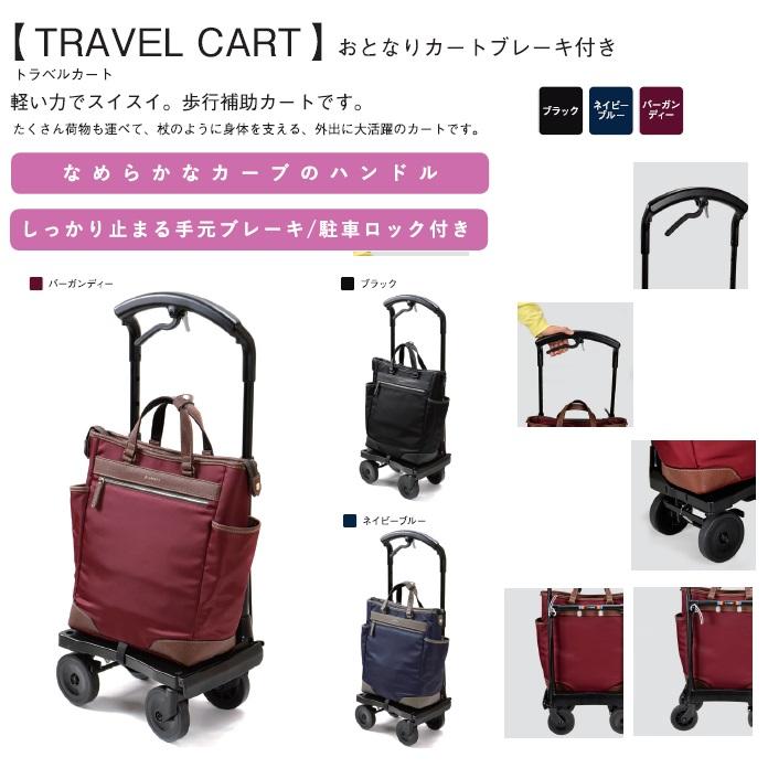 【TRAVEL CART】おとなりカートブレーキ付き#05-5191