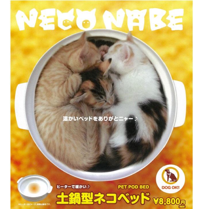 【土鍋型ネコベッド】 WG-001M[ペット用ヒーター付きベッド 小型犬 猫 うさぎ]