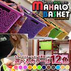 【送料無料】マハロバスケット 【MAHALO BASKET】>※北海道・沖縄・一部地域は別途送料1000円が必要となります。