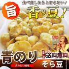 【送料無料・メール便発送】青のり豆(55g) 【同梱不可】【代金引換利用不可】
