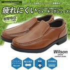 ウィルソン 1602 Wilson カジュアルシューズ ビジネスシューズ メンズ 紳士 4E 幅広 靴 ダークブラウン 24.5cm