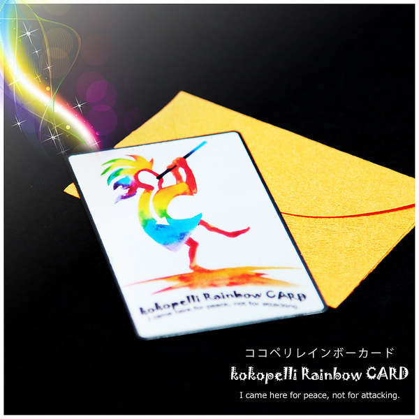 送料無料♪【ココペリレインボーカード】開運カード  ※メール便発送