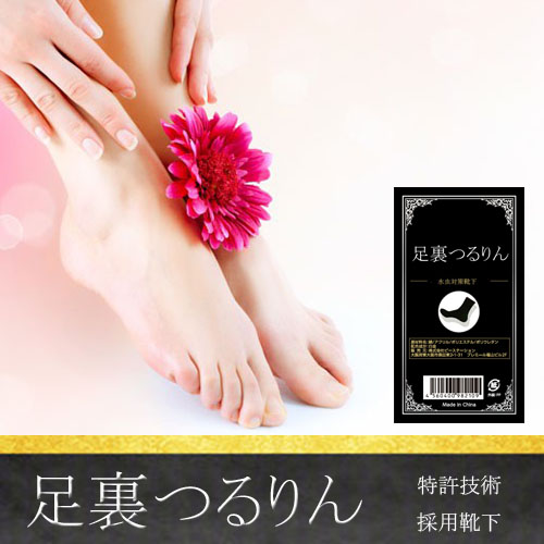 送料無料♪【足裏つるりん ブラック23~25cm】特許技術を採用した靴下 ※メール便発送
