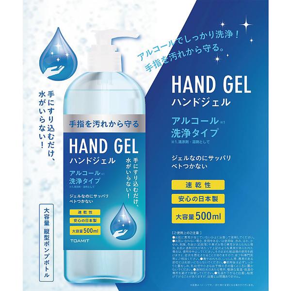 安心の日本製【アルコールハンドジェル 500ml】アルコールでしっかり洗浄! 送料無料♪