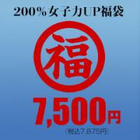 【福袋】200%女子力UP福袋 ※大人気ドレスヘアーや美容商材を含んだ8点入り!!