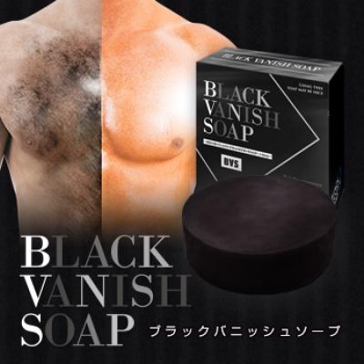 送料無料♪【BLACK VANISH SOAP(ブラック バニッシュ ソープ)】ムダ毛に徹底作用 ※メール便発送