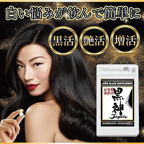 送料無料♪【黒神Japan】白い髪の悩み、染めずに飲む ※メール便発送