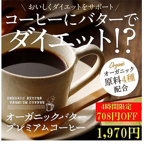 26%off【オーガニックバタープレミアムコーヒー】アイスでも飲めるダイエットバターコーヒー ※メール便発送