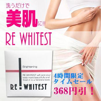 送料無料♪368円引き【RE WHITEST(リ ホワイテスト)】美肌&抑毛石鹸 ※メール便発送