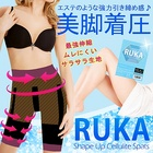 送料無料【RUKA Shape Up Cellulite Spats (ルカシェイプアップセルライトスパッツ)】加圧スパッツ ※メール便発送