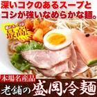 送料無料♪【老舗の盛岡冷麺4食スープ付き】麺とピリ辛スープが最高! ※ゆうパケット便