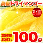 送料無料♪【お試し】高級ドライマンゴー100g ※メール便発送