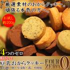 送料無料♪【【訳あり】豆乳おからクッキーFour Zero(4種)200g】お試しが登場! ※メール便発送