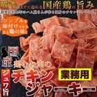 送料無料♪【国産鶏むね肉のジュワ旨チキンジャーキー【業務用】115g】 ※メール便発送