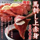 馬刺しミニパック約300g(2~6パック)[A冷凍] ※規格外サイズのため格安!