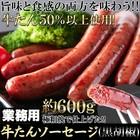 【業務用】牛たんソーセージ(黒胡椒)600g [A冷凍]※牛たんを贅沢に50%以上使用!