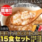 【お徳用】国産十六雑穀雑炊3種15食セット ※お湯を注ぐだけ!簡単!