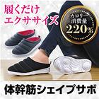 【体幹筋シェイプサボ (ブラック M)】履くだけエクササイズ