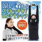 送料無料♪【ストレッチUV ロングTシャツ サラリ (2L~3L)】涼しく着れる日焼け対策 ※メール便発送