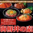 海鮮丼詰合せ計15食[A冷凍] ※大人気の海鮮丼をどっさり