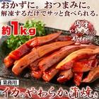 【業務用】肉厚!!イカのやわらか蒲焼き1㎏[A冷凍] ※少し甘めのタレがやみつきに!
