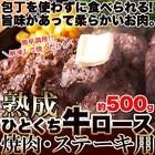 【業務用】熟成ひとくち牛ロース焼肉・ステーキ用500g[A冷凍] ※冷めても柔らかくて美味しい!
