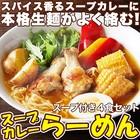 送料無料♪【スパイス香るスープカレーらーめん4食】本格生麺使用!!※ゆうパケット便発送