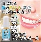送料無料♪【デンタルパール (ピュアホワイト)】気になる歯の黄ばみ、変色に! ※メール便発送