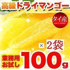 送料無料♪【お試し】高級ドライマンゴー100g×2袋 ※メール便発送