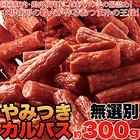 送料無料♪【【無選別】やみつきカルパス約300g 】肉の旨味がぎゅーっと凝縮! ※メール便発送