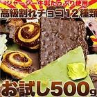 【【訳あり】濃厚!高級ジャージー牛乳使用割れチョコお試し500g】コクのある割れチョコが12種セットで登場!