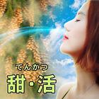 送料無料♪【甜活(てんかつ)】花粉症対策 ※メール便発送