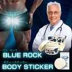 送料無料♪【BLUE ROCK(ブルーロック)+BODY STICKE(ボディーステッカー)】男性増大サポート