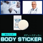 【BODY STICKE(ボディーステッカー)】男性活力サポートパッチ