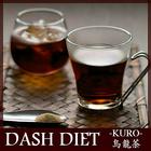 送料無料♪【DASHDIET KURO】痩身黒ウーロン ※メール便発送