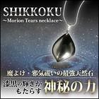 送料無料♪【SHIKKOKU~Morion Tears necklace~】開運『秘石中の秘石』高級天然モリオン使用