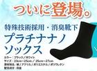 送料無料♪【プラチナナノソックス (黒 23~25cm) 】世界初!ニオイのしない靴下が誕生 ※メール便発送
