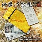 開運【神様のお札 ~黄金黄龍の紙片~】最強の縁起を担ぐお札!