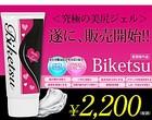 【BIKETSU(ビケツ)医薬部外品】簡単ピーリングケア!美尻育成ジェル