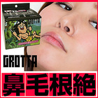 【GROTTA(グロッタ)】ゴッソり取れる鼻毛専用脱毛ワックス+スティク ※24回分(左右同時使用12回分)