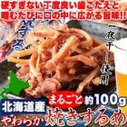 送料無料♪【北海道産やわらかまるごと焼きするめ100g】クセになる味と食感!! ※メール便発送