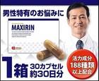 【マキシリン】男性活力サプリ