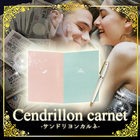 送料無料♪【サンドリヨンカルネ-Cendrillon carnet-】悪運縁切りノート ※メール便発送