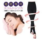 【LEG SLIMMER MAKE TRENCA レグスリマーメイクトレンカ】睡眠時専用脂肪燃焼加圧トレンカ