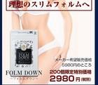 送料無料♪【FOLM DOWN(フォルムダウン)】ダイエットサプリ ※メール便発送