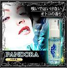 【PANDORA-パンドラ-】嗅いではいけないオトコの香り