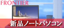 FRONTIERノートPC
